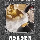 """""""Азазел"""" – първото приключение на знаменития детектив Ераст Фандорин"""