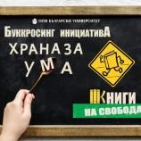 """Инициативата """"Храна за ума"""" изпраща 100 книги в буккросинг зони в София"""
