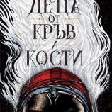 """""""Деца от кръв и кости"""" – приключение, вдъхновено от африканската митология"""