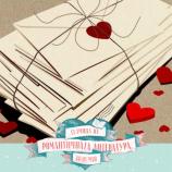 10 прекрасни цитата за любовта, които ще ви размечтаят