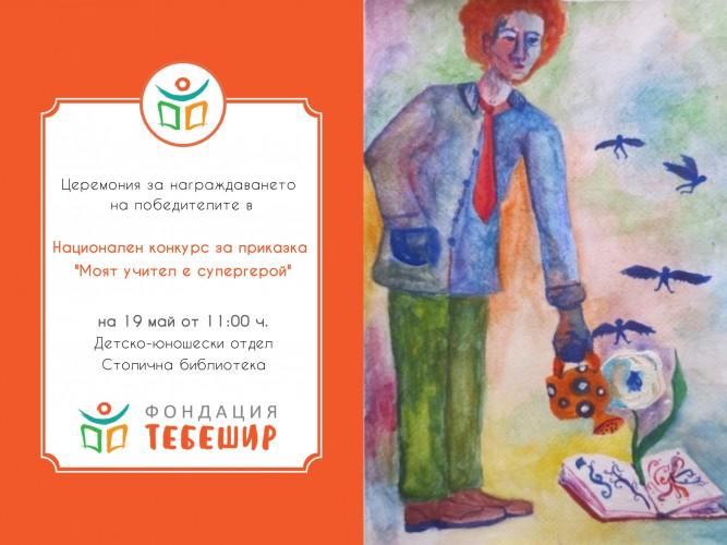 """Церемония за награждаване на победителите от национален конкурс за приказка на тема """"Моят учител е супергерой"""""""