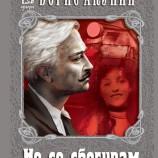"""""""Не се сбогувам"""" – последното приключение на Ераст Фандорин"""