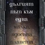 """""""Дългият път към една малка, ядосана планета"""" – мечтателна книга за космически хора"""