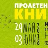 Ден трети на Пролетен базар на книгата 2018 – 31.05