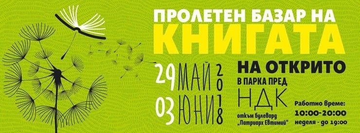 """Пролетен базар на книгата 2018: Представяне на """"Матвей Вълев – хумор и сатира"""", съставител и редактор Мая Славова"""