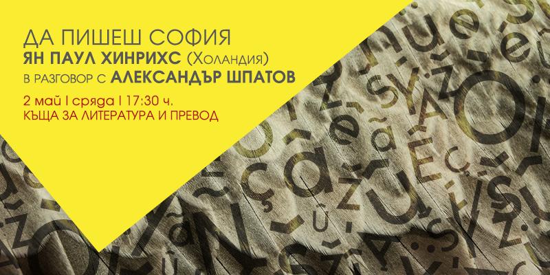 Ян Паул Хинрихс (Холандия) и Александър Шпатов за литературната картография на София