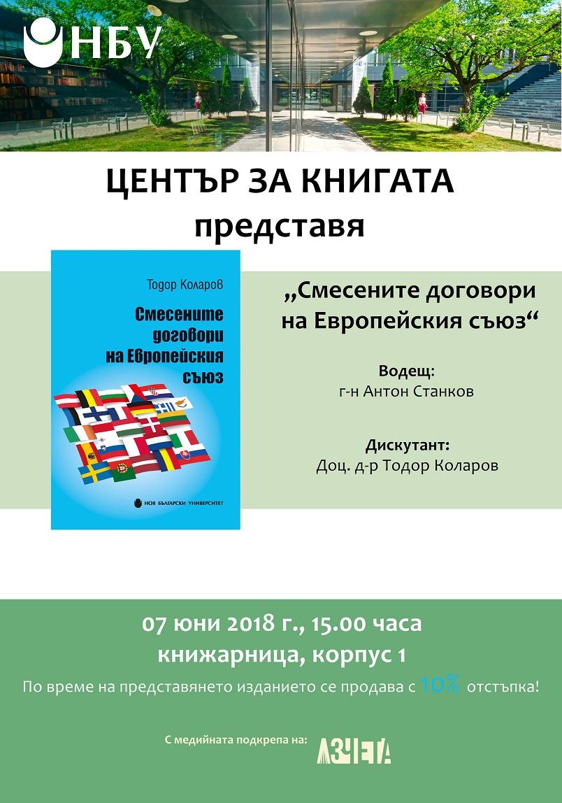 """Представяне на книгата """"Смесените договори на Европейския съюз"""" от доц. д-р Тодор Коларов"""