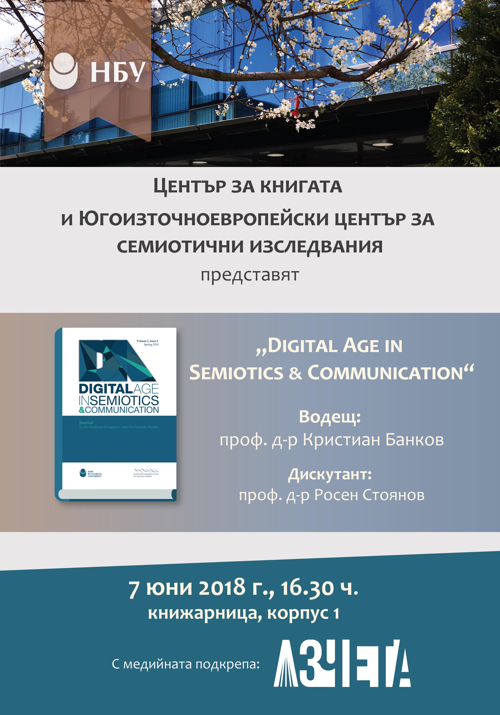 """Представяне на """"Digital Age in Semiotics & Communication"""""""