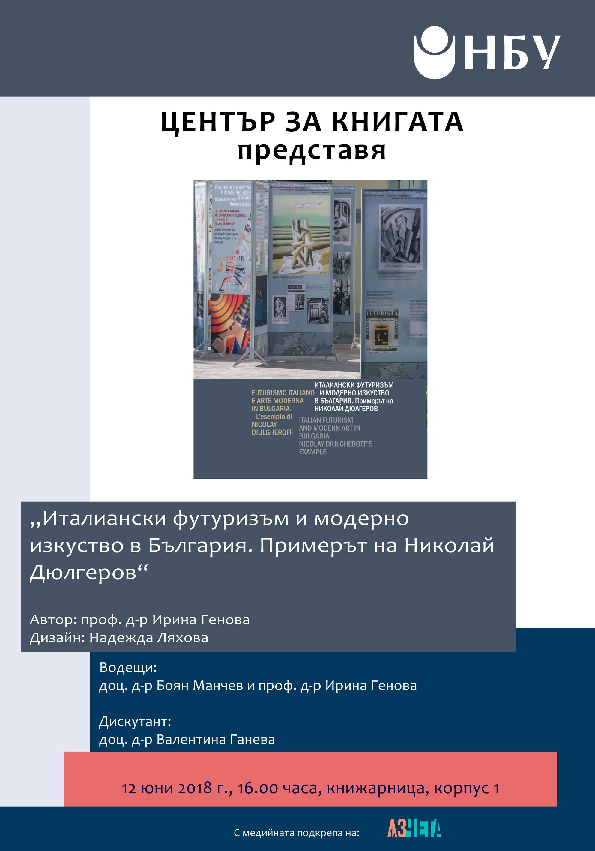 """Представяне на """"Италиански футуризъм и модерно изкуство в България. Примерът на Николай Дюлгеров"""""""