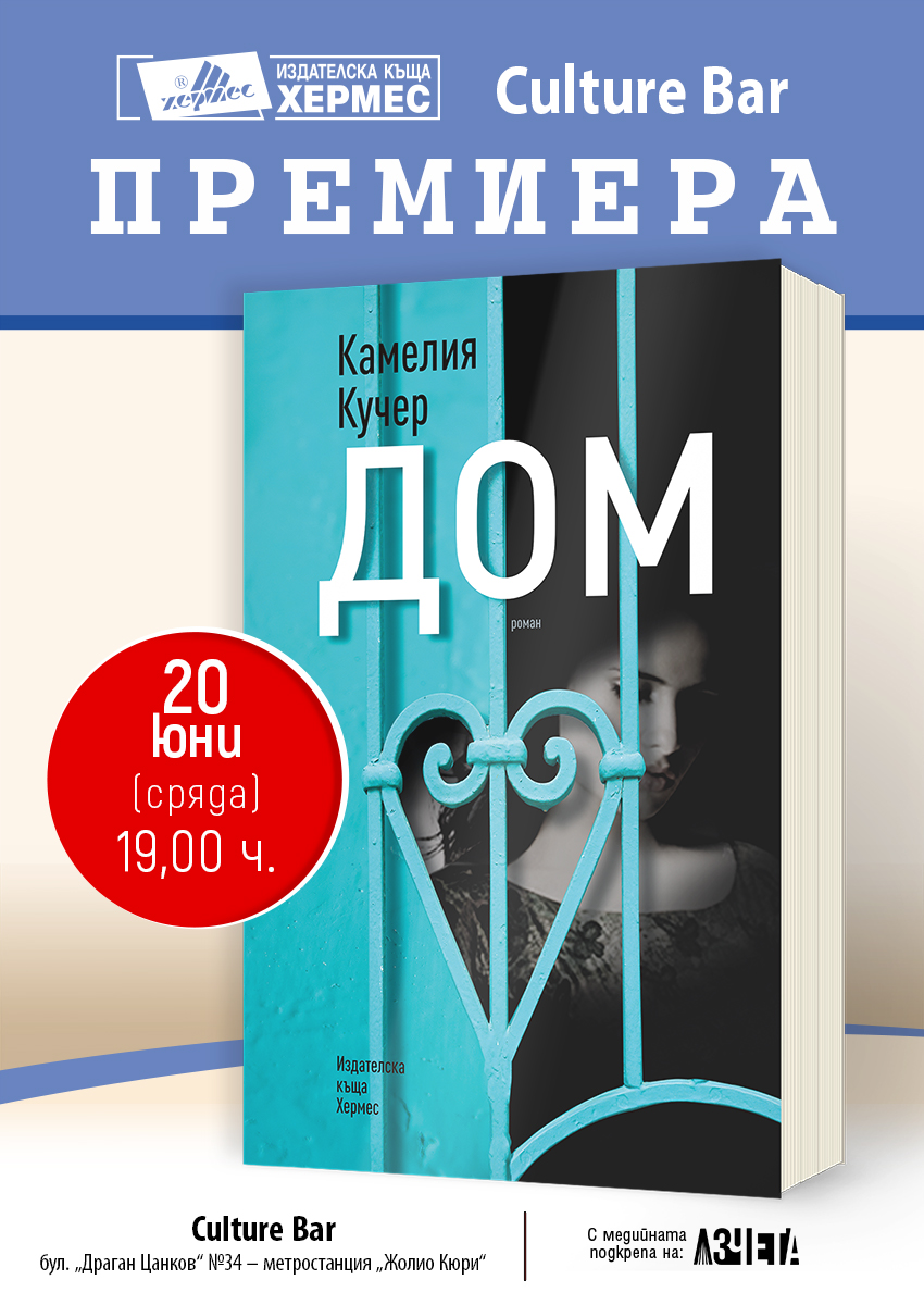 """Премиера на """"Дом"""" от Камелия Кучер в София"""