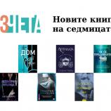 Новите книги на седмицата – 17 юни 2018 г.