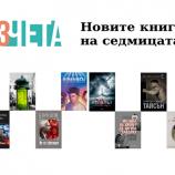 Новите книги на седмицата – 2 юни 2018 г.