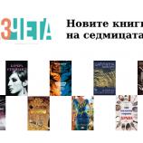 Новите книги на седмицата – 23 юни 2018 г.