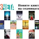 Новите книги на седмицата – 30 юни 2018 г.