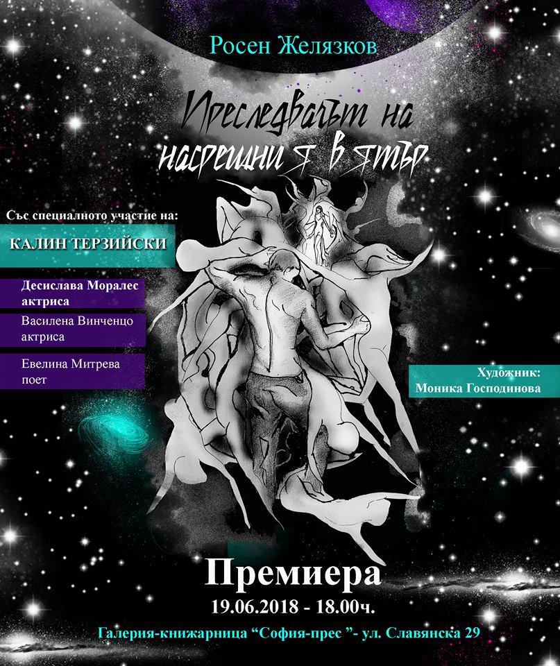 """Премиера на стихосбирката """"Преследвачът на насрещния вятър"""" от Росен Желязков"""