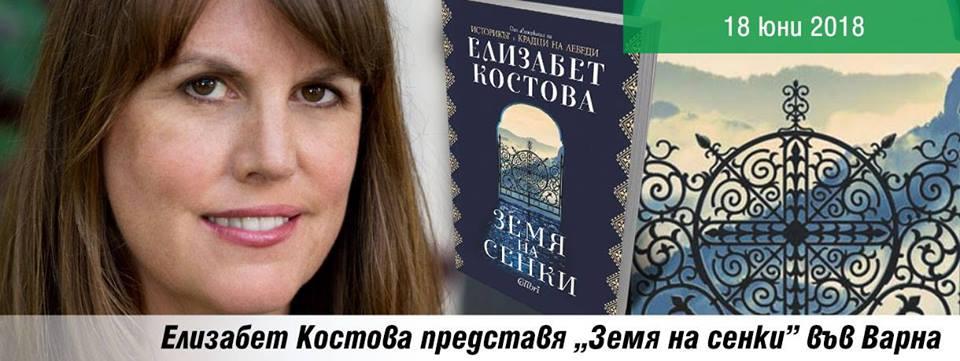 """Елизабет Костова представя """"Земя на сенки"""" във Варна"""