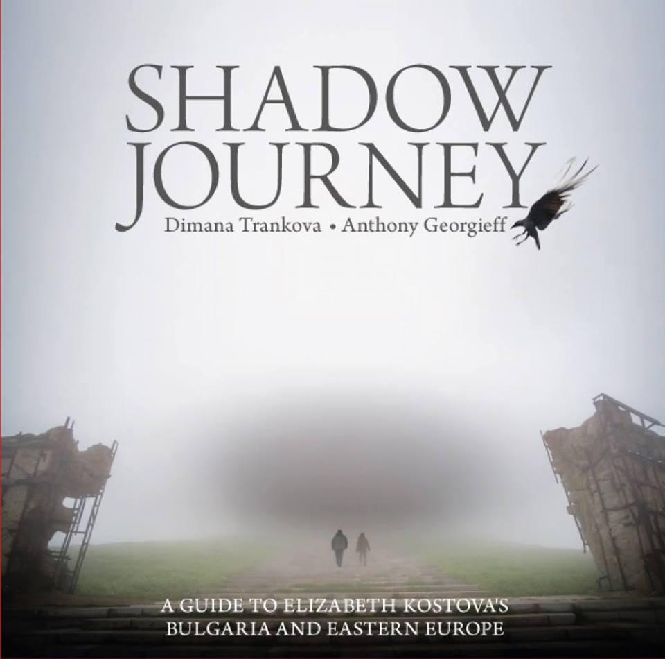 "Премиера на книгата ""Shadow Journey: A Guide to Elizabeth Kostova's Bulgaria & Eastern Europe"""
