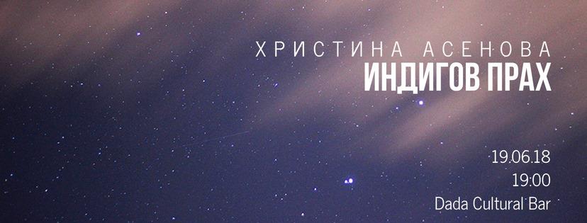 """Представяне на """"Индигов прах"""" от Христина Асенова"""