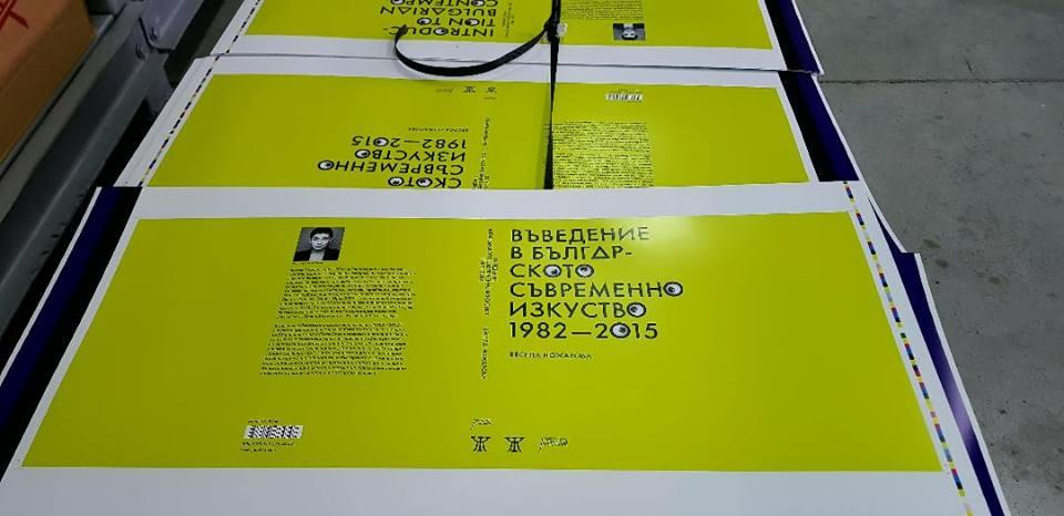"""Премиера на книга: """"Въведение в българското съвременно изкуство"""""""