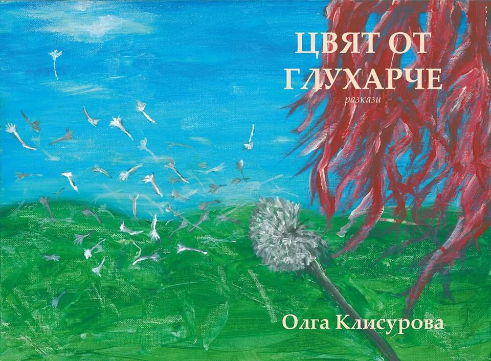 Цвят от глухарче - дебютът на Олга Клисурова
