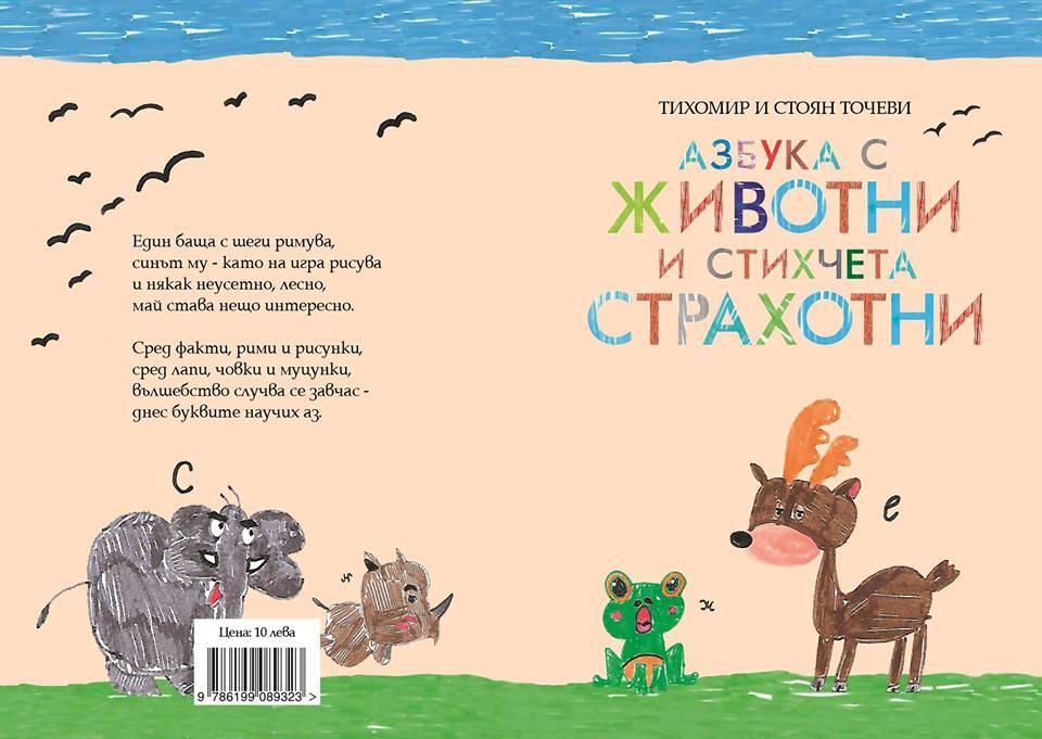Детски забавления със стихове и рисунки в Стара Загора