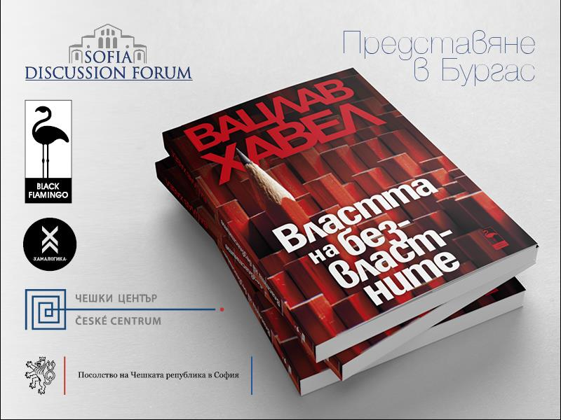 """Представяне на """"Властта на безвластните"""" от Вацлав Хавел в Бургас"""