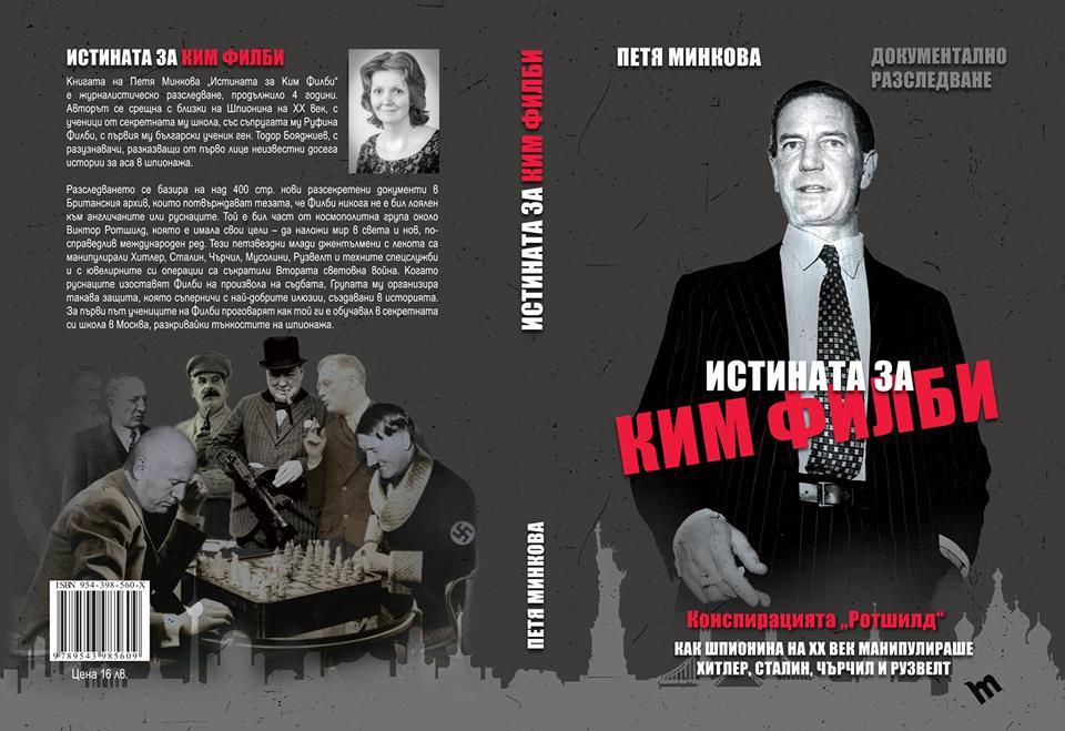 Предпремиера: ново международно разследване за Ким Филби