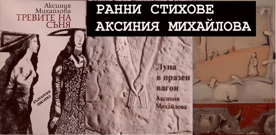 До другия край на нощта - ранни стихове от Аксиния Михайлова
