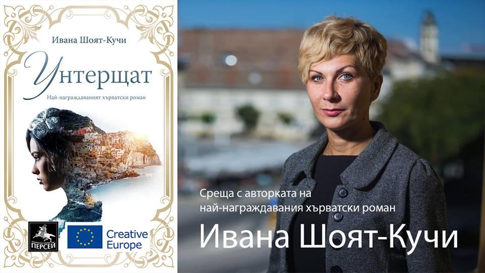 Хърватската писателка Ивана Шоят-Кучи в България