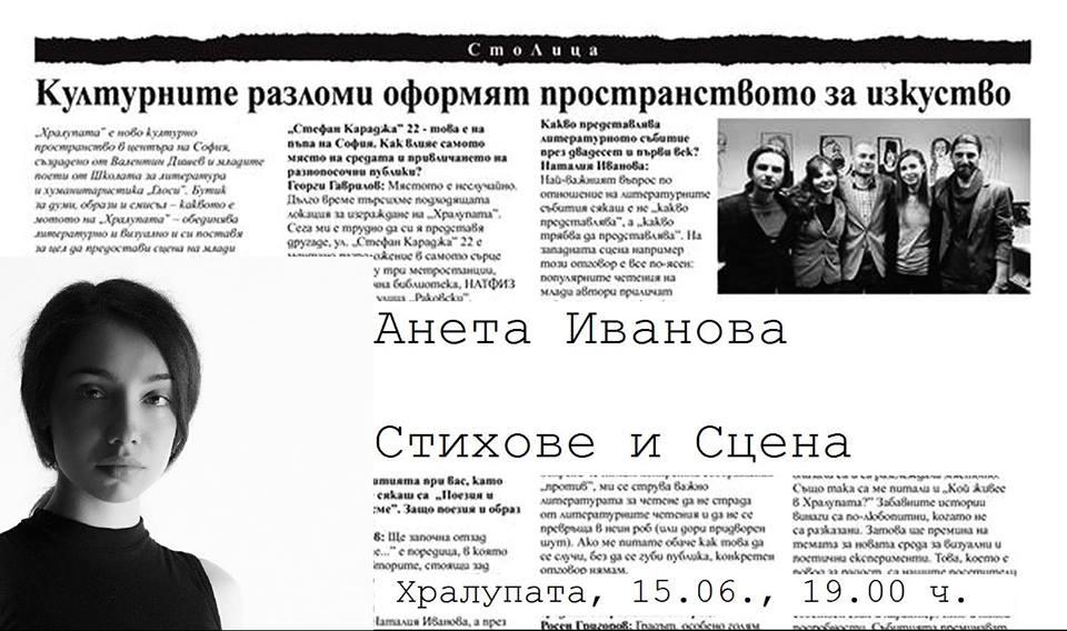 Анета Иванова - Стихове и Сцена