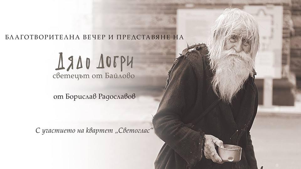 """Представяне на книгата """"Дядо Добри – светецът от Байлово"""""""