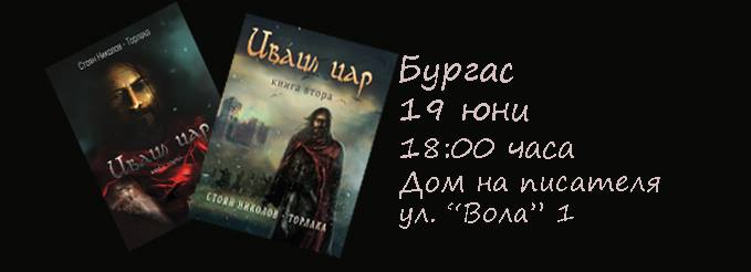 "Представяне на ""Иваил цар"" в Бургас"