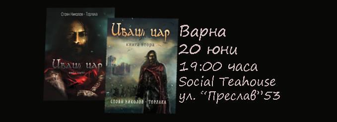 """Представяне на """"Иваил цар"""" във Варна"""