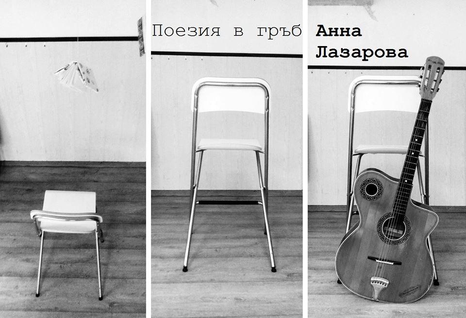 Поезия в гръб - Анна Лазарова