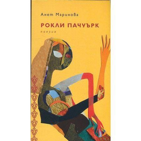 """Стихосбирката """"Рокли пачуърк"""" на Анет Маринова"""
