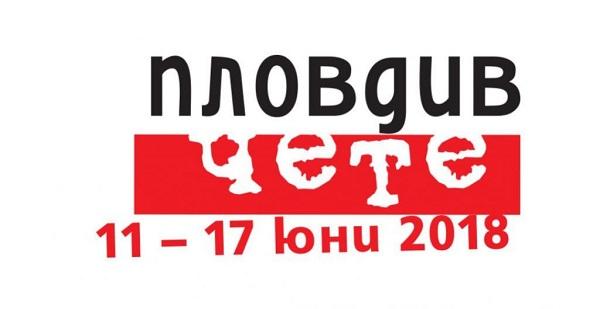 """Пловдив чете 2018: Катерина Стойкова и най-новата ѝ книга """"Втора кожа"""""""