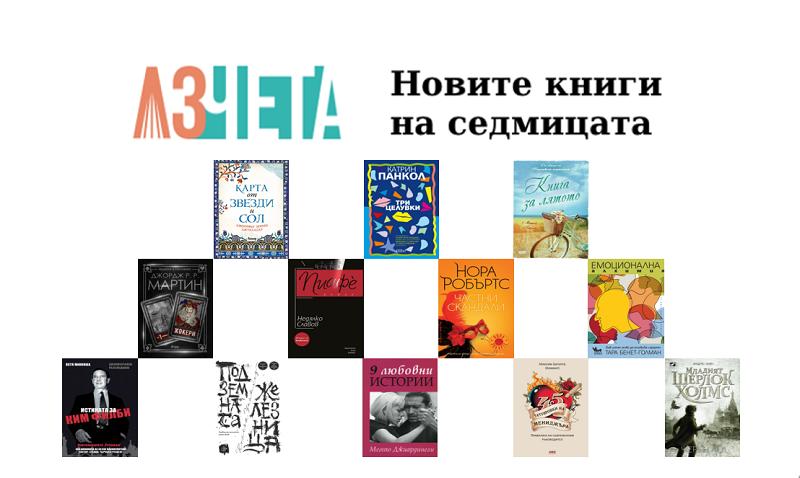 Новите книги на седмицата – 9 юни 2018 г.