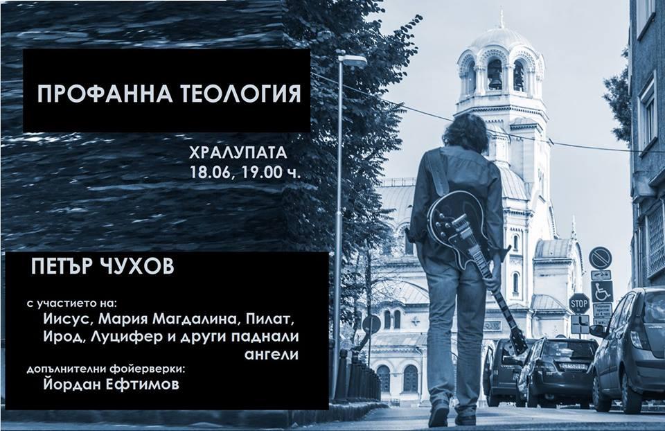 """""""Профанна теология"""" – поетическо четене на Петър Чухов"""