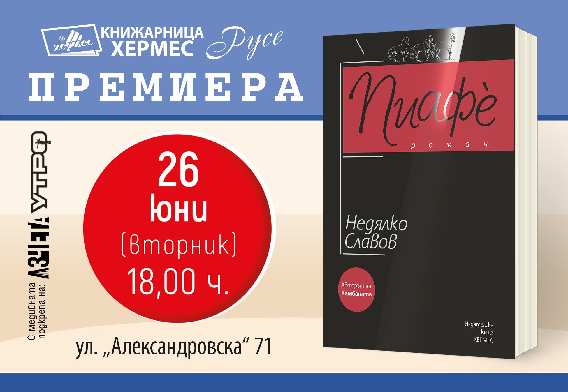 """Представяне на """"Пиафè"""" от Недялко Славов в Русе"""