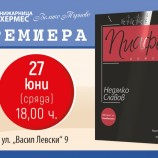 """Недялко Славов представя """"Пиафè"""" в Русе и Велико Търново"""