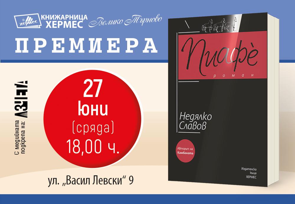 """Представяне на """"Пиафè"""" от Недялко Славов във Велико Търново"""