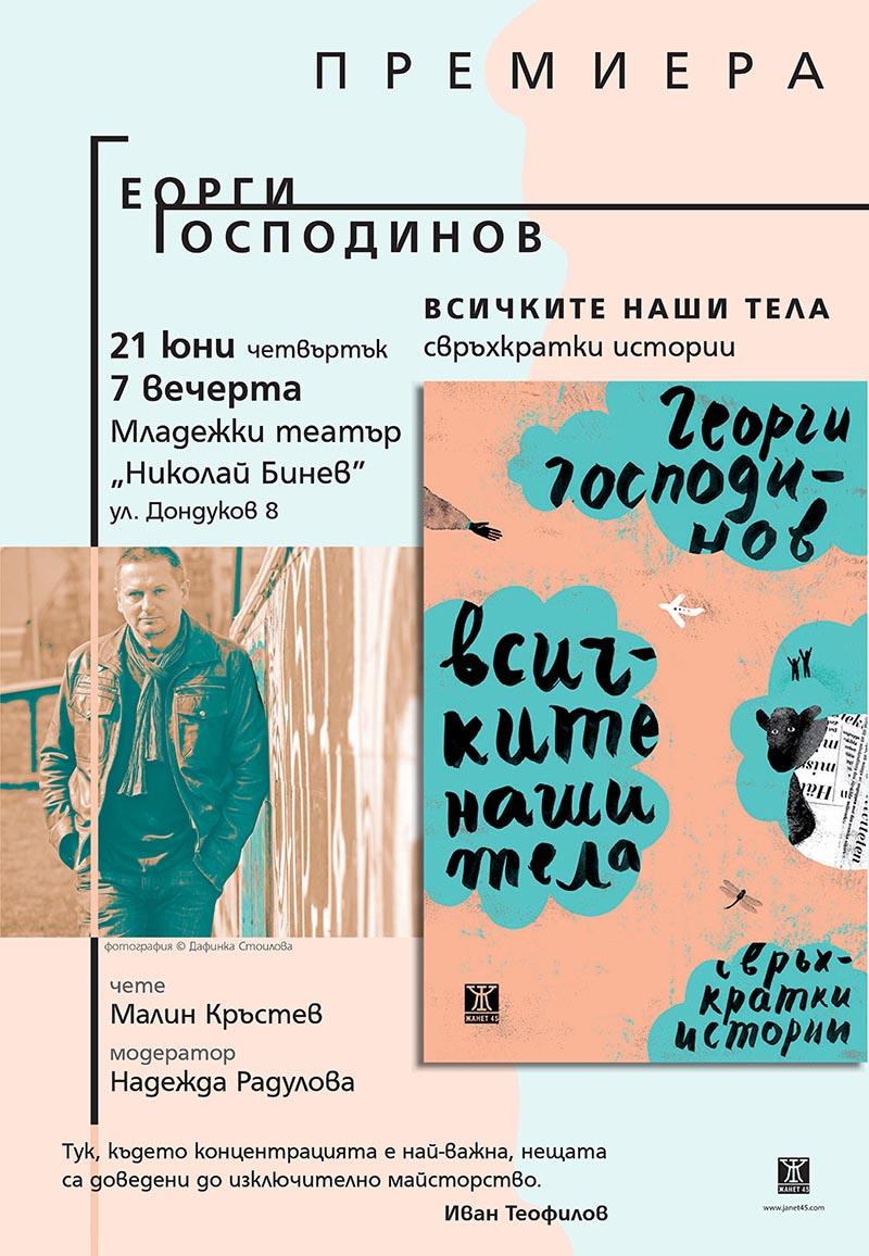 """Премиера в София на """"Всичките наши тела"""" с Георги Господинов"""