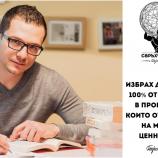 Как четеш: Георги Ненов