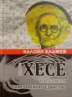 """Премиера на книгата """"Херман Хесе - по пътя към божественото единство"""" от Калоян Блажев"""