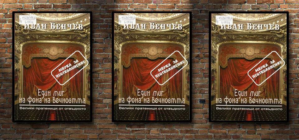 Сто и девет годишнината на българската опера в една книга