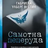 """""""Самотна пеперуда"""" пита какво превръща човека в убиец"""