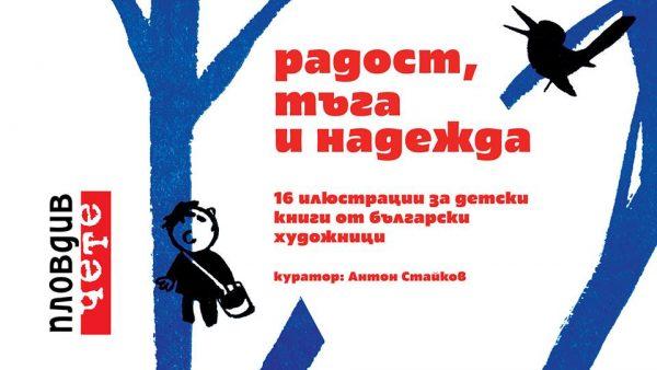 """Пловдив чете 2018: """"Радост, тъга и надежда"""" – 16 илюстрации за детски книги от български художници"""