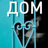 """""""Дом"""" – романът, който всеки читател може да обикне"""
