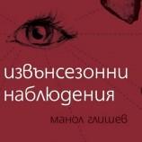 С поетична вечер в Читалище.то стартира абонаментна кампания за новата книга на Манол Глишев