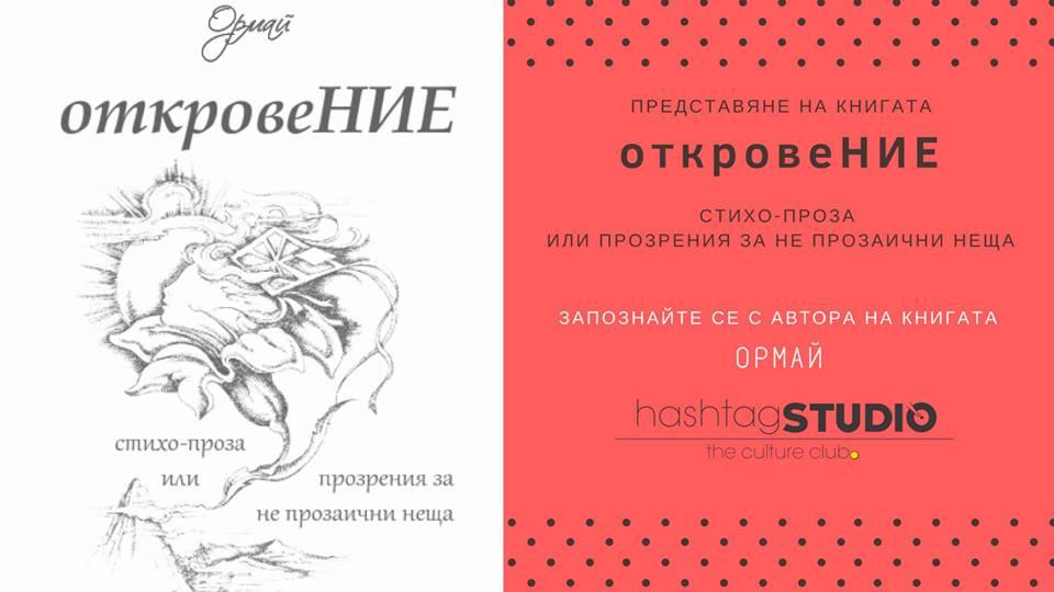 """Представяне на книгата """"откровеНИЕ"""" с автора Ормай"""